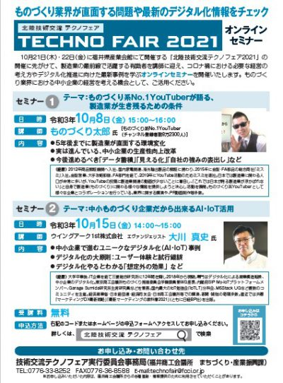技術交流テクノフェア2021オンラインセミナー②